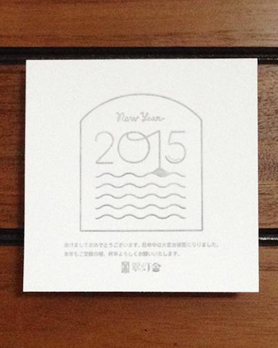 2015年年賀状